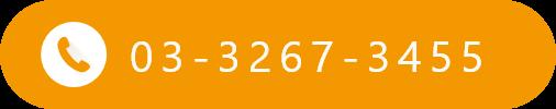 03-3267-3455